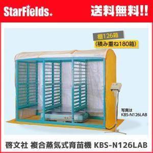 育苗 KEIBUN:複合蒸気式育苗器(棚126箱/積重ね180箱) KBS-N126LAB 【代引き不可】|star-fields