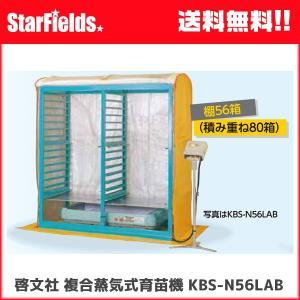 育苗 KEIBUN:複合蒸気式育苗器(棚56箱/積重ね80箱) KBS-N56LAB 【代引き不可】|star-fields