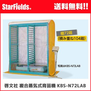 育苗 KEIBUN:複合蒸気式育苗器(棚72箱/積重ね104箱) KBS-N72LAB 【代引き不可】|star-fields