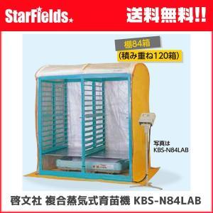 育苗 KEIBUN:複合蒸気式育苗器(棚84箱/積重ね120箱) KBS-N84LAB 【代引き不可】 star-fields