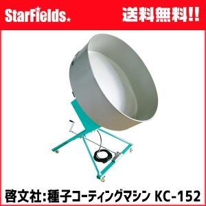 種子コーティングマシン 啓文社 KC-152(代引不可商品)|star-fields