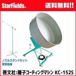 種子コーティングマシン 啓文社 KC-152S (ノズルスタンドセット 標準装備) 代引不可商品|star-fields