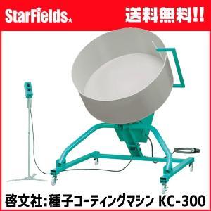 種子コーティングマシン 啓文社 KC-300 (代引不可商品)|star-fields