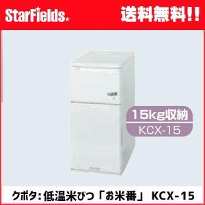 クボタ:低温米びつ「お米番」15kg収納 KCX-15 保冷庫|star-fields