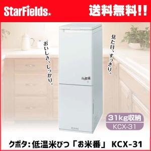 クボタ:低温米びつ「お米番」31kg収納 KCX-31 保冷庫|star-fields
