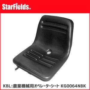 KBL 農業機械用オペレーターシート KG0064NBK 田植機 トラクター ブラック|star-fields