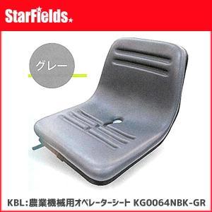 KBL 農業機械用オペレーターシート KG0064NBK-GR 田植機 トラクター フォークリスト グレー|star-fields