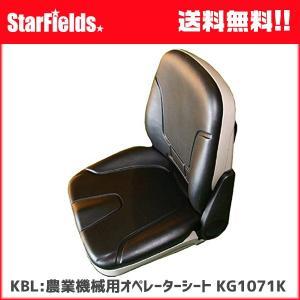 KBL  農業機械用 オペレーターシート KG1071K シート|star-fields