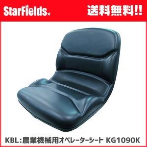 KBL 農業機械 オペレーターシート KG1090K シート|star-fields