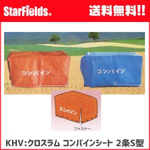 KHV:クロスラム コンバインシート 2条S型 コンバインカバー star-fields