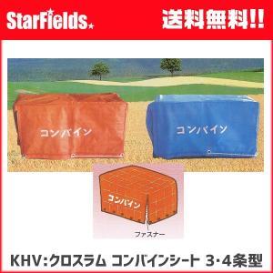 KHV:クロスラム コンバインシート 3・4条型 コンバインカバー star-fields