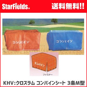 KHV:クロスラム コンバインシート 3条M型 コンバインカバー star-fields