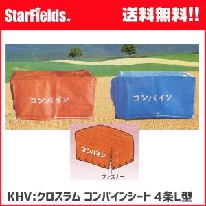 KHV:クロスラム コンバインシート 4条L型 コンバインカバー star-fields