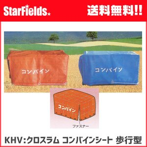 KHV:クロスラム コンバインシート 歩行型 コンバインカバー star-fields