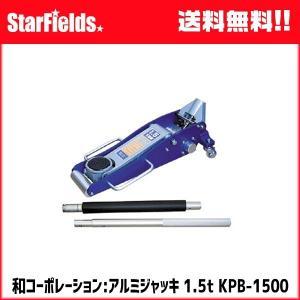 和コーポレーション:アルミジャッキ 1.5t KPB-1500|star-fields