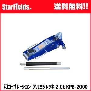 和コーポレーション:アルミジャッキ 2.0t KPB-2000|star-fields