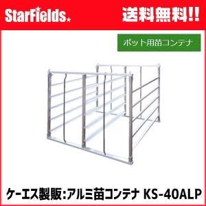 苗コンテナ ケーエス製販 ポット専用苗コンテナ KS-40ALP(底板なし)|star-fields