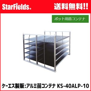 苗コンテナ ケーエス製販 ポット専用苗コンテナ KS-40ALP-10(底板付)代引不可|star-fields