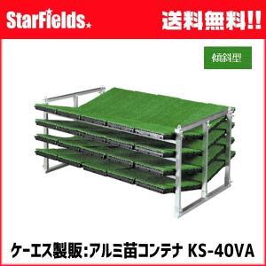 苗コンテナ ケーエス製販 軽トラック用傾斜型KSオールアルミ苗コンテナ KS-40VA(40枚)代引不可|star-fields