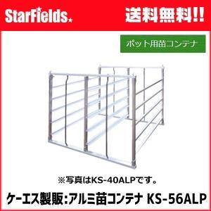 苗コンテナ ケーエス製販 ポット専用苗コンテナ KS-56ALP(底板なし)代引不可|star-fields