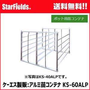 苗コンテナ ケーエス製販 ポット専用苗コンテナ KS-60ALP(底板なし)代引不可|star-fields