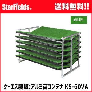 苗コンテナ ケーエス製販 軽トラック用傾斜型KSオールアルミ苗コンテナ KS-60VA(60枚)代引不可|star-fields