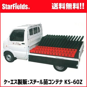 苗コンテナ ケーエス製販 スチール苗コンテナ KS-60Z(60枚)|star-fields