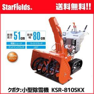 除雪機 クボタ:小型除雪機 KSR-810SKX star-fields