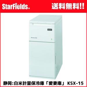 静岡:低温米びつ「愛妻庫」 15kg収納 KSX-15 保冷庫|star-fields
