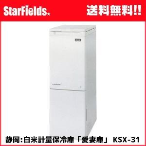 静岡:低温米びつ「愛妻庫」31kg収納 KSX-31|star-fields