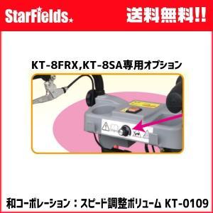 電動運搬車 和コーポレーション:電動エコキャリア21「エネトラ 4」KT-8FRX用スピードボリューム調節オプション KT-0109【メーカー直送代引き不可商品】|star-fields