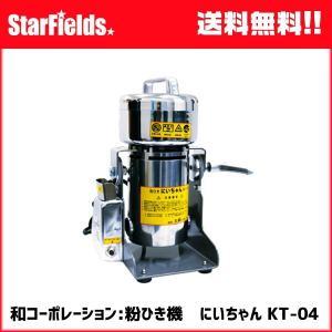 和コーポレーション:粉ひき機 粉ひきにいちゃん KT-04 代引不可|star-fields
