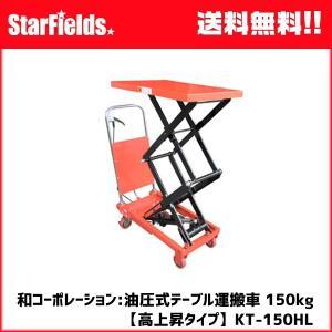 和コーポレーション:油圧式テーブル運搬車 150kg (高上昇タイプ)KT-150HL【代引き不可商品】|star-fields