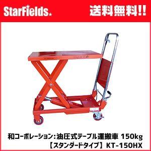 和コーポレーション:油圧式テーブル運搬車 150kg (スタンダードタイプ)KT-150HX【代引き不可商品】|star-fields