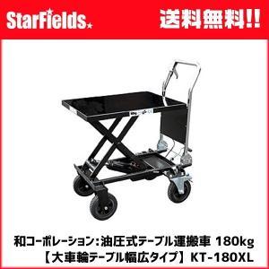 和コーポレーション:油圧式テーブル運搬車 180kg (大車輪テーブル幅広タイプ)KT-180XL【代引き不可商品】|star-fields