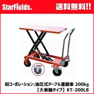 和コーポレーション:油圧式テーブル運搬車 200kg (大車輪タイプ)KT-200LB【代引き不可商品】|star-fields