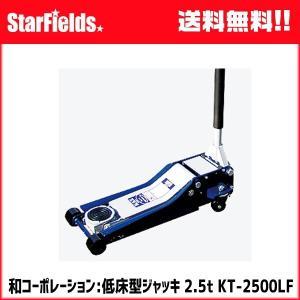和コーポレーション:低床型ジャッキ 2.5t KT-2500LF【代引き不可商品】|star-fields