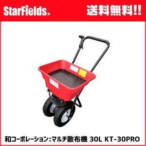 和コーポレーション:マルチ散布機 30L  KT-30PRO 散布機|star-fields