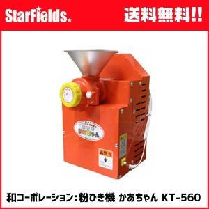 和コーポレーション:粉ひき機 粉ひきかあちゃん KT-560 代引不可|star-fields