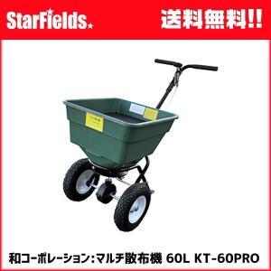和コーポレーション:マルチ散布機 60L  KT-60PRO 散布機|star-fields
