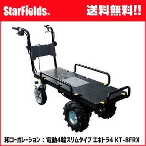 バッテリ式電動運搬車 和コーポレーション:電動エコキャリア21「エネトラ 4」  KT-8FRX【メーカー直送代引き不可商品】|star-fields