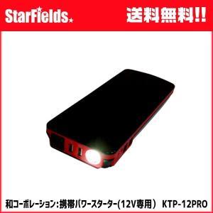 和コーポレーション:携帯パワースターター 12V専用 KTP-12PRO|star-fields