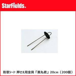 防草シート 押さえ用金具「黒丸君」20cm(200個)【代引き不可商品】|star-fields