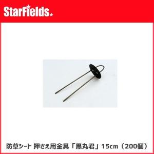 防草シート 押さえ用金具「黒丸君」15cm(200個)【代引き不可商品】|star-fields