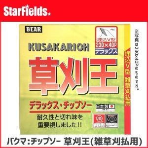 チップソー バクマ:刈払機用チップソー 「草刈王」230×40P 雑草刈払用|star-fields