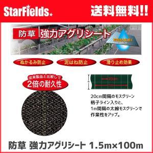 防草 強力アグリシート 1.5m×100【代引き不可商品】 防草シート|star-fields