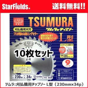 チップソー ツムラ  L型 230mm×34p 10枚セット 下刈・草刈用|star-fields