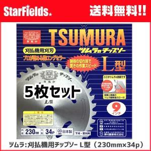 チップソー ツムラ L型 230mm×34p 5枚セット 下刈 草刈用|star-fields