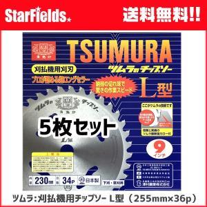 チップソー ツムラ L型 255mm×36p 5枚セット 下刈 草刈用|star-fields