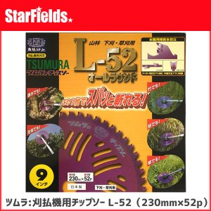チップソー ツムラ L-52 230mm×52p 山林 下刈 草刈用|star-fields